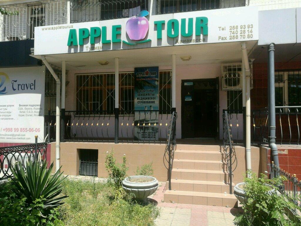 турагентство — Apple Tour — Ташкент, фото №1