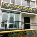 Парикмахерская № 1, Услуги парикмахера в Партизанском городском округе