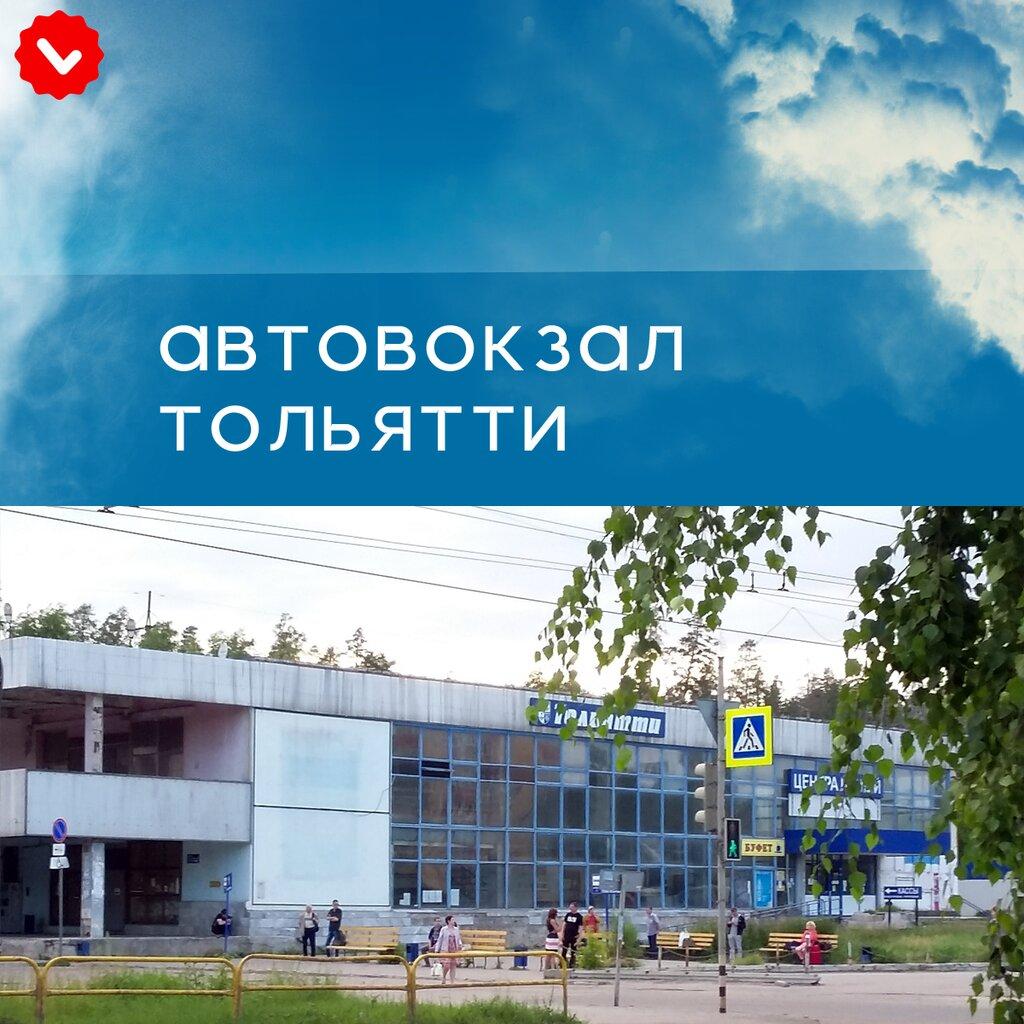может, автовокзал фото тольятти новый город означает что территории