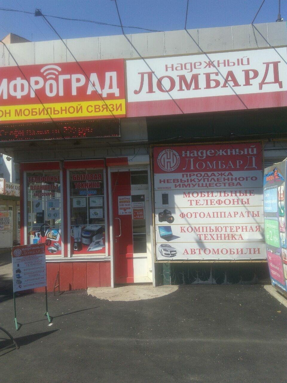 Донецка часы ломбарды адреса киров ломбард титан