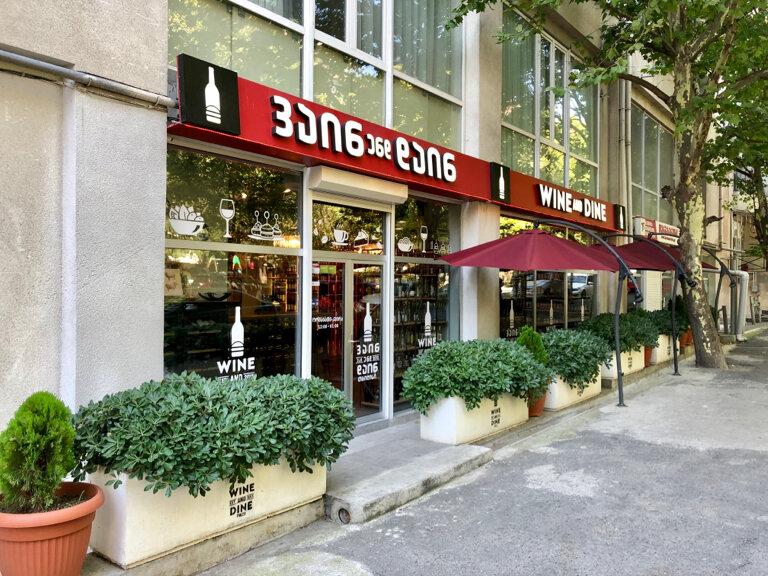 кафе — Grape Wine & Kitchen Tbilisi — Тбилиси, фото №1