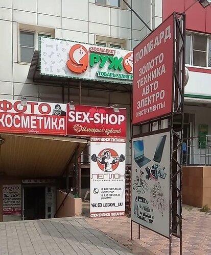 Секс Шоп Электро