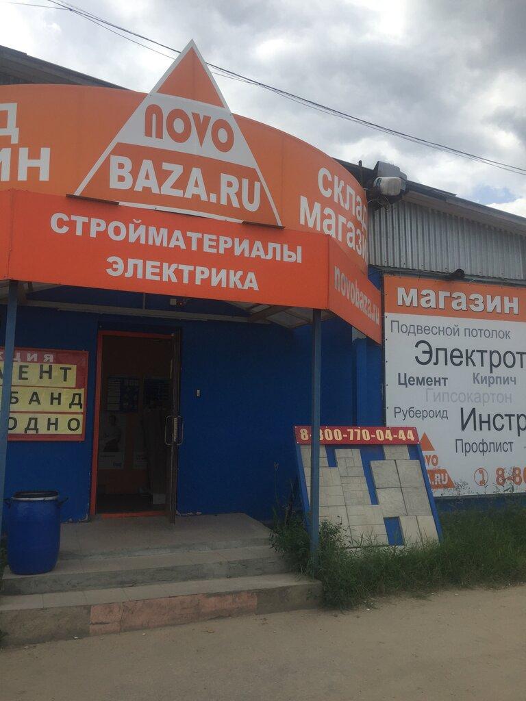 строительный магазин — Novobaza.ru -2 — Новомосковск, фото №1