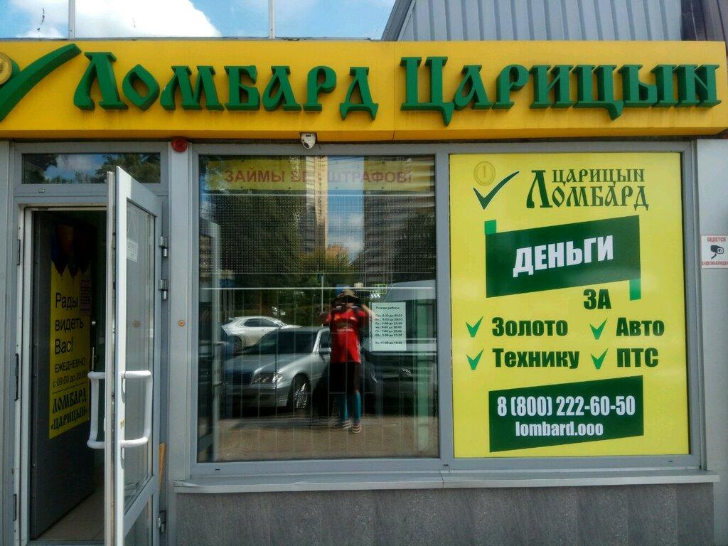 Ломбард мытищи авто прокат авто в москве без залога дешево лада у частного лица