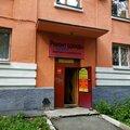 Салон бытовых услуг, Ремонт обуви в Орджоникидзевском районе