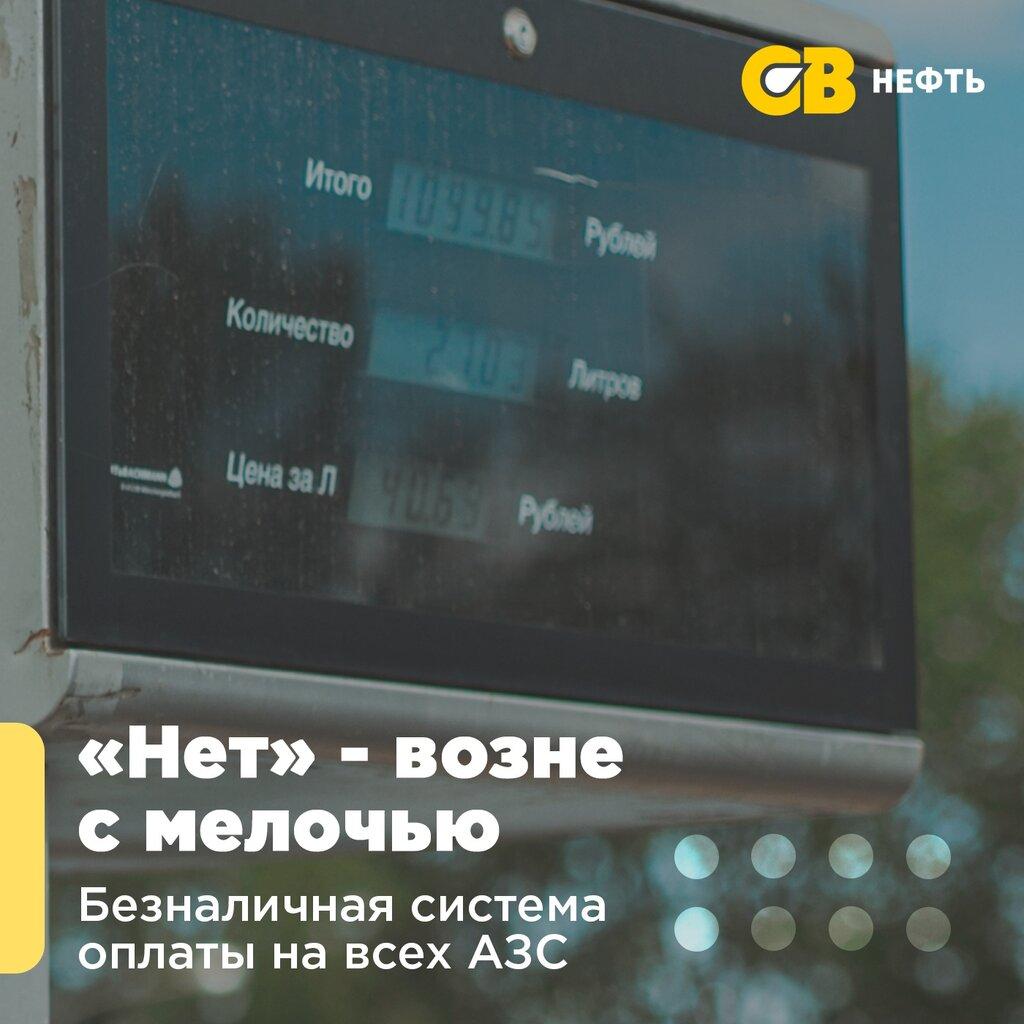 АЗС — СВ-Нефть — Вологда, фото №2