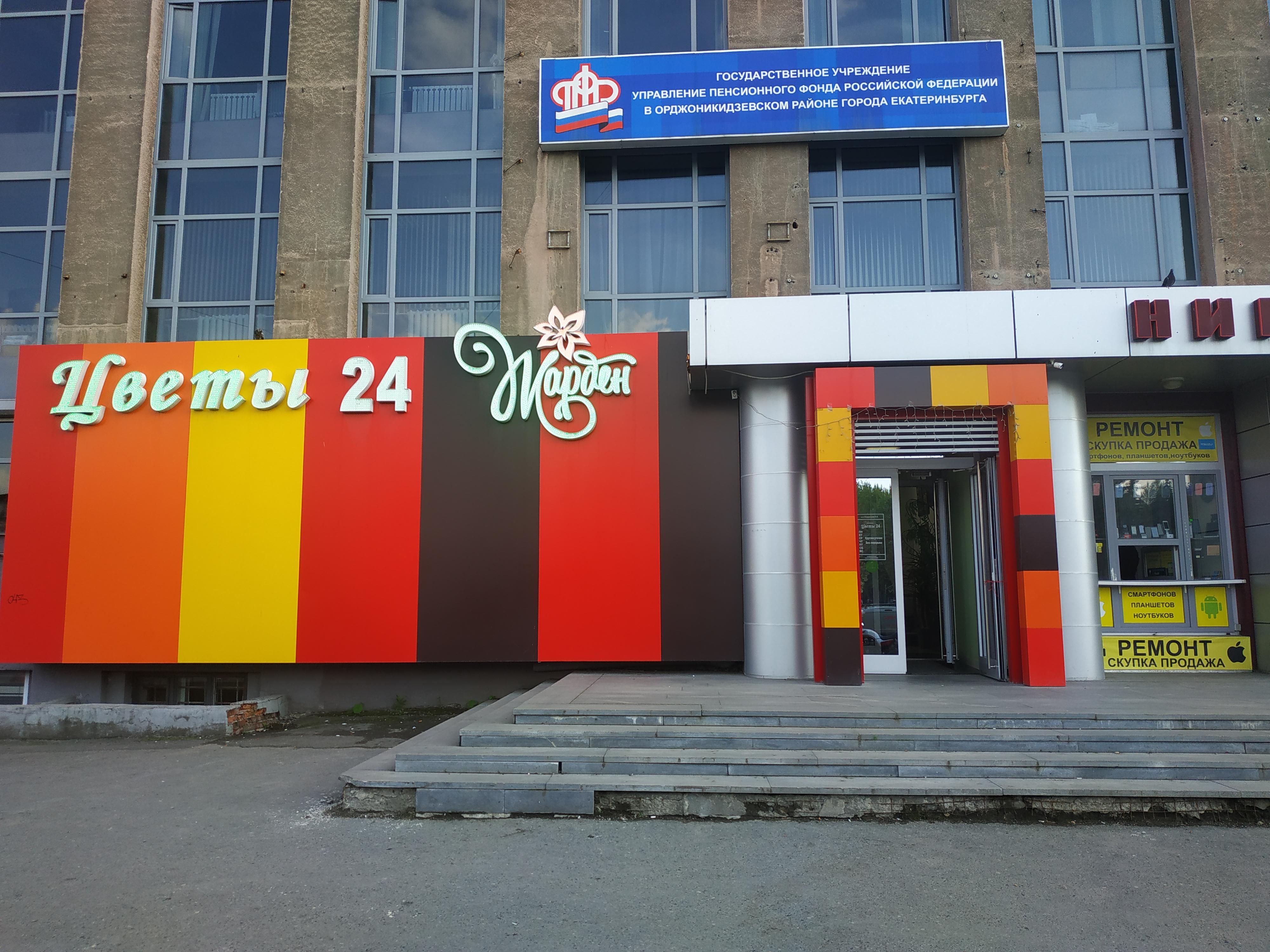 Доставка цветов пермь орджоникидзевский район низкие цены