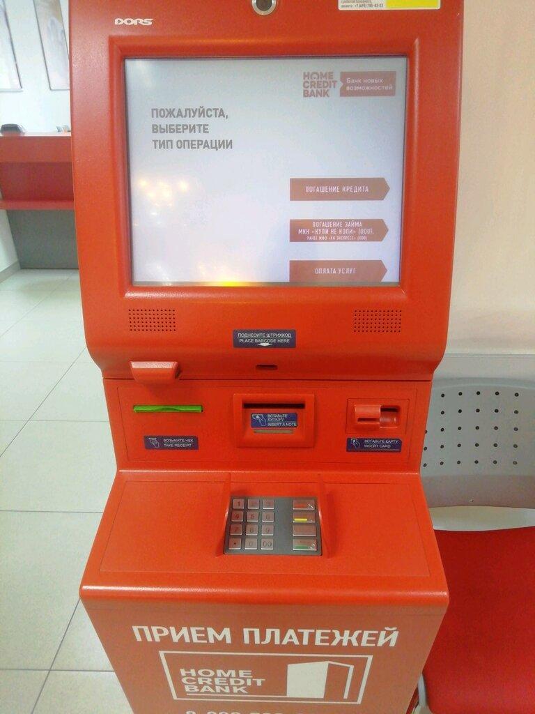 банки хоум кредит в твери купить хендай гетц в кредит