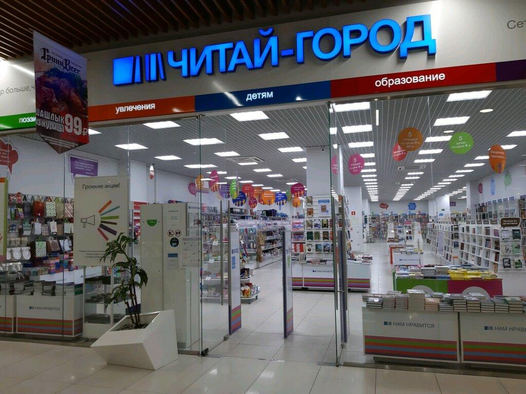 Сайт Магазина Читай Город Курск