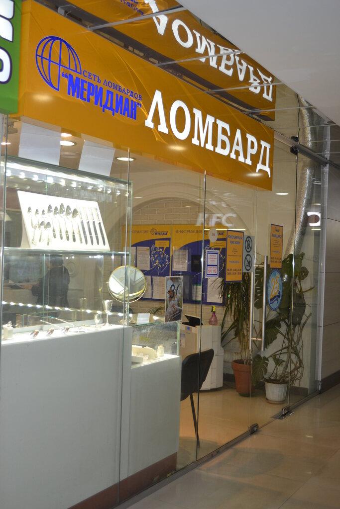 Меридиан пражской ломбард на часов в москве casio скупка