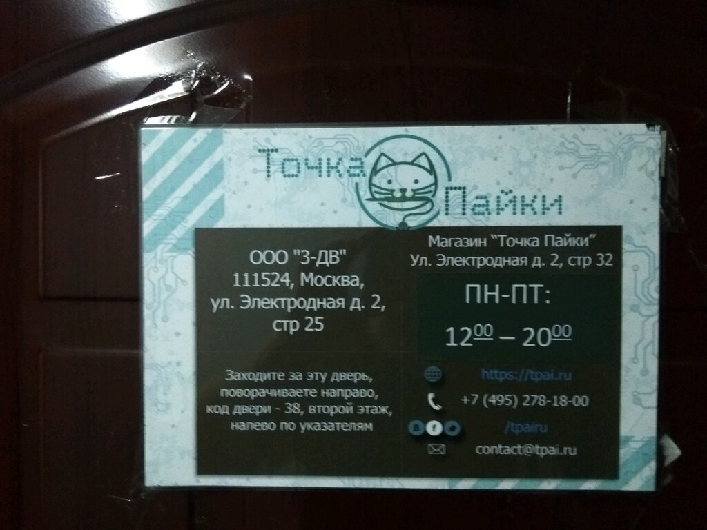 интернет-магазин — Точка пайки — Москва, фото №1