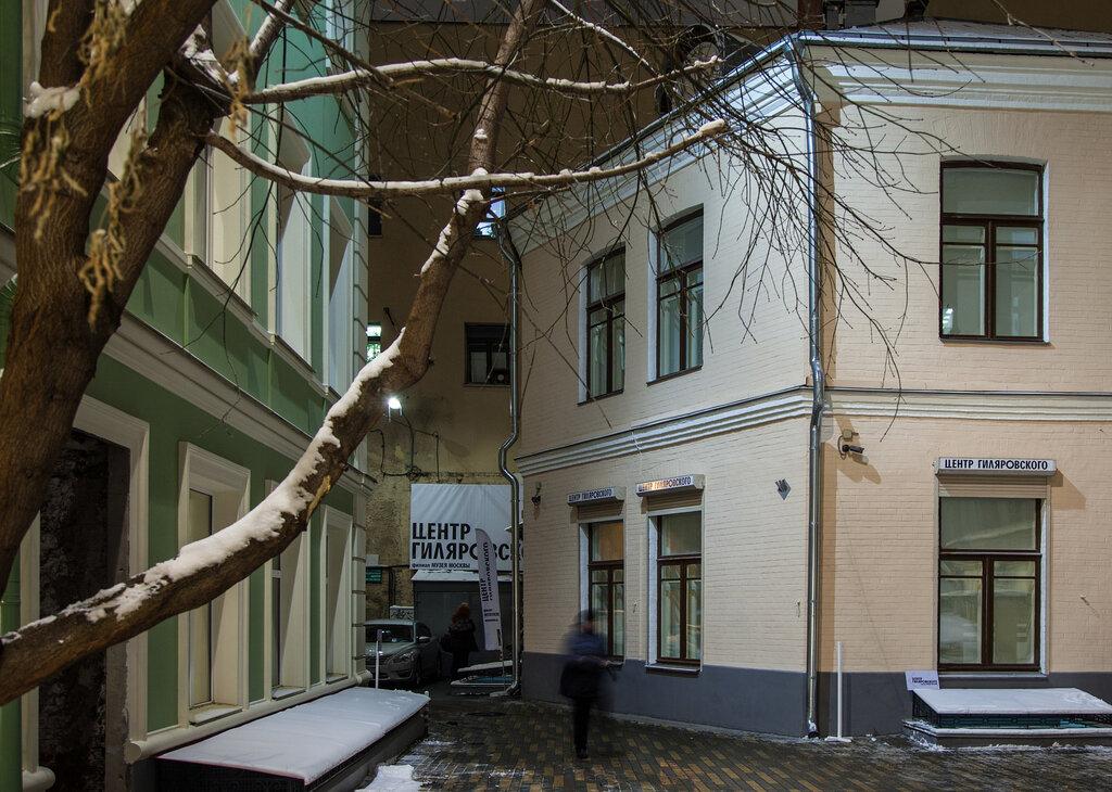 музей — Центр Гиляровского — Москва, фото №6