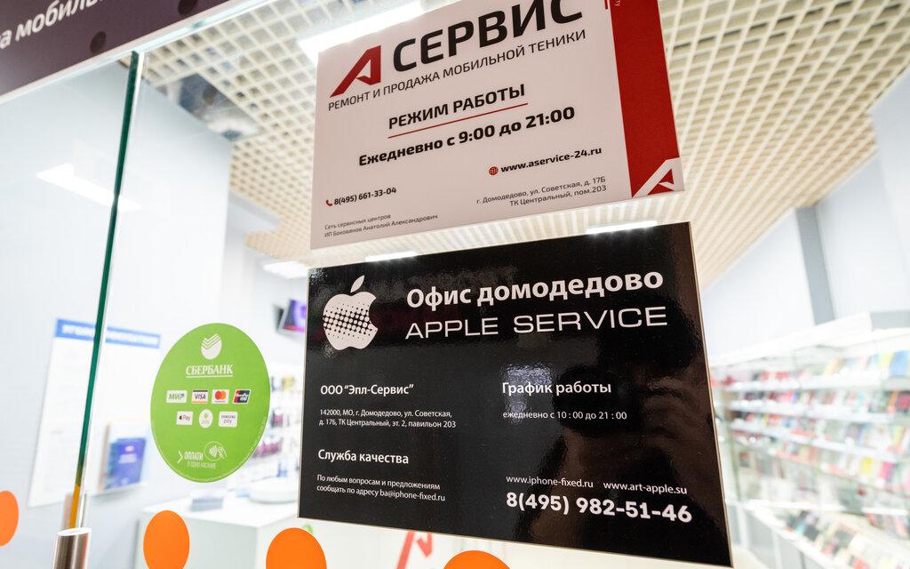 ремонт айфонов в домодедово в атаке