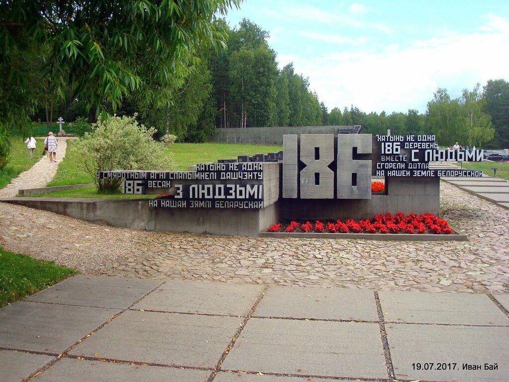 памятник, мемориал — Государственное учреждение Государственный мемориальный комплекс Хатынь — Минская область, фото №2