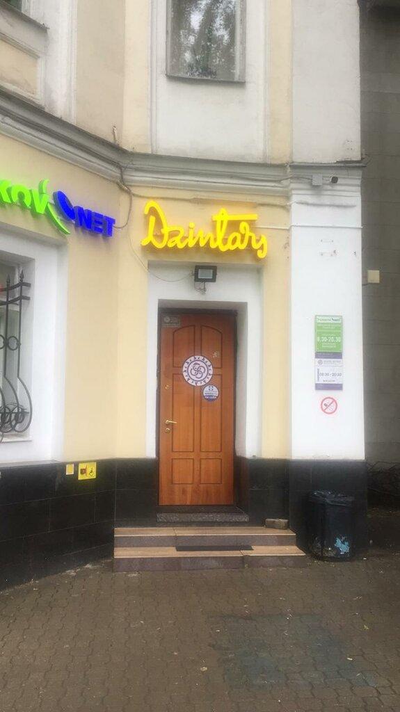 магазин парфюмерии и косметики — Дзинтарс — Москва, фото №2