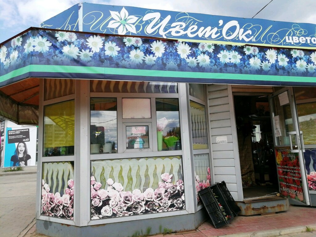 Букет, магазин цветов онлайн тверь