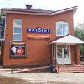 Barbershop 16/90, Услуги в сфере красоты в Волоколамском городском поселении