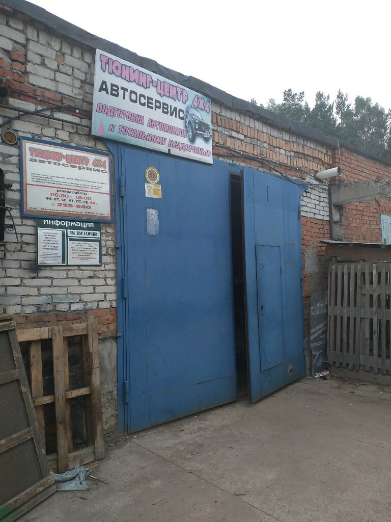 студия автотюнинга — Тюнинг-центр 4х4 — Томск, фото №1