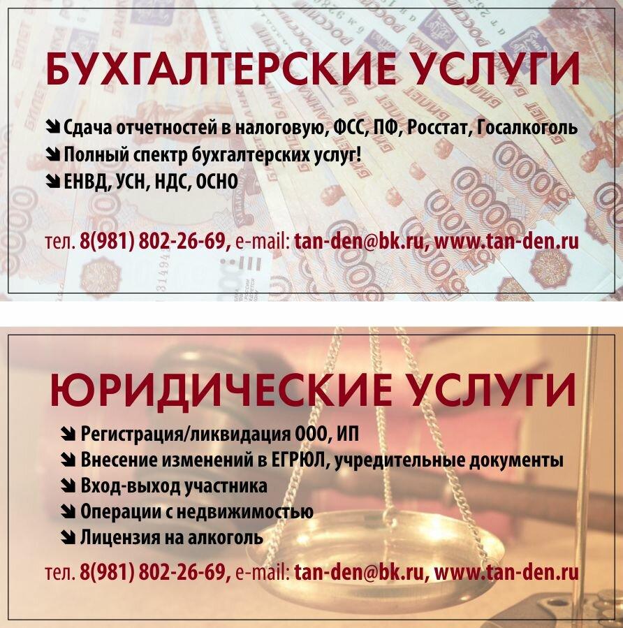 Реклама юридических и бухгалтерских услуг договор на оказание услуг по ведению бухгалтерского учета образец