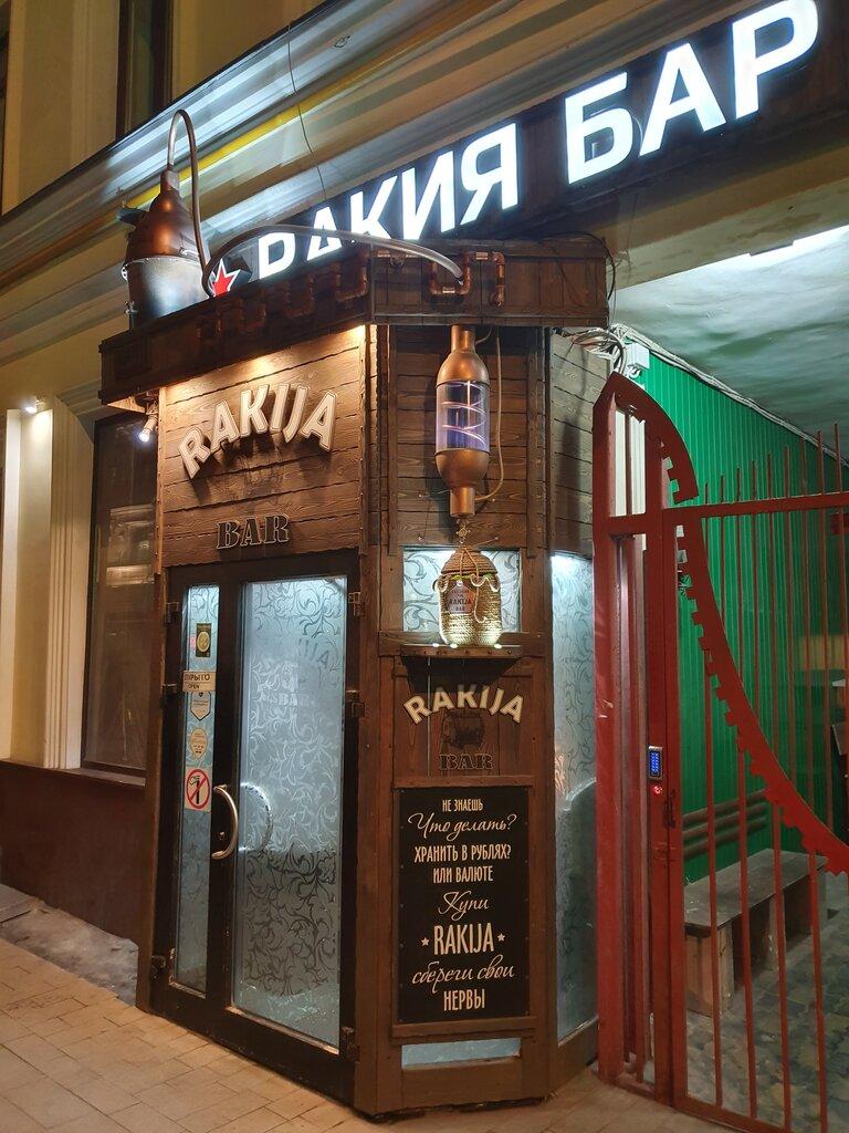 бар, паб — Ракия — Москва, фото №1