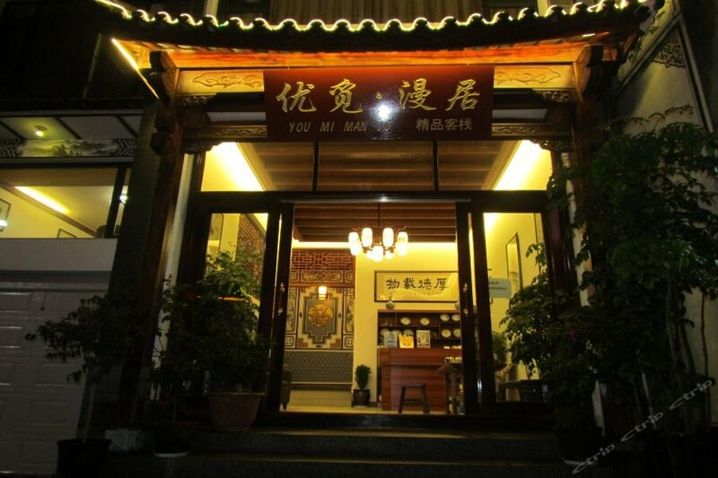 Youmi Manju Boutique Inn