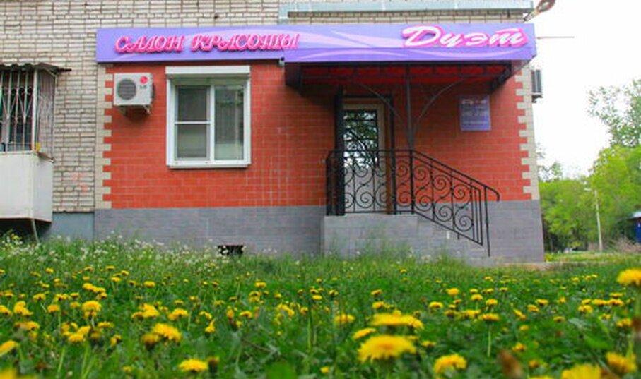 güzellik salonu — Duet — Birobidgan, foto №%ccount%