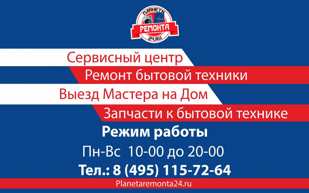 ремонт бытовой техники — Планета ремонта 24 — Москва, фото №1