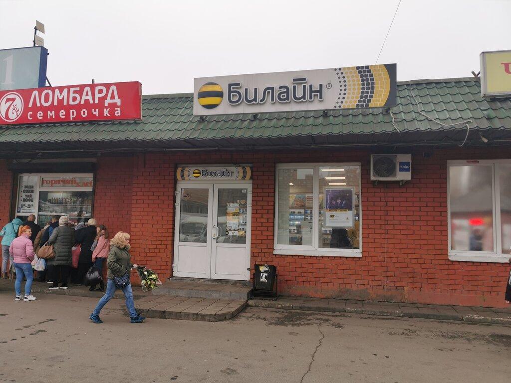 cep telefonu ve aksesuarları satış mağazaları — Bilayn — Liubertsy, photo 1