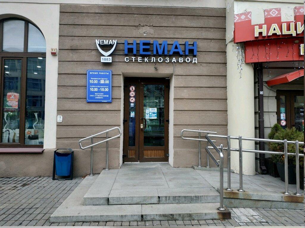 Магазин Неман В Минске