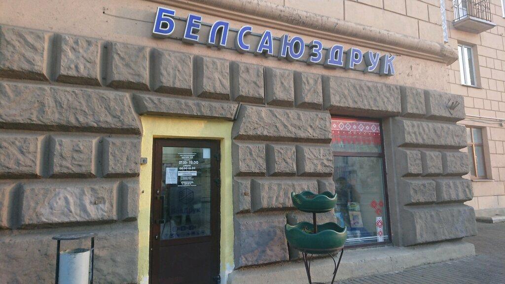 точка продажи прессы — Белсоюзпечать — Минск, фото №2