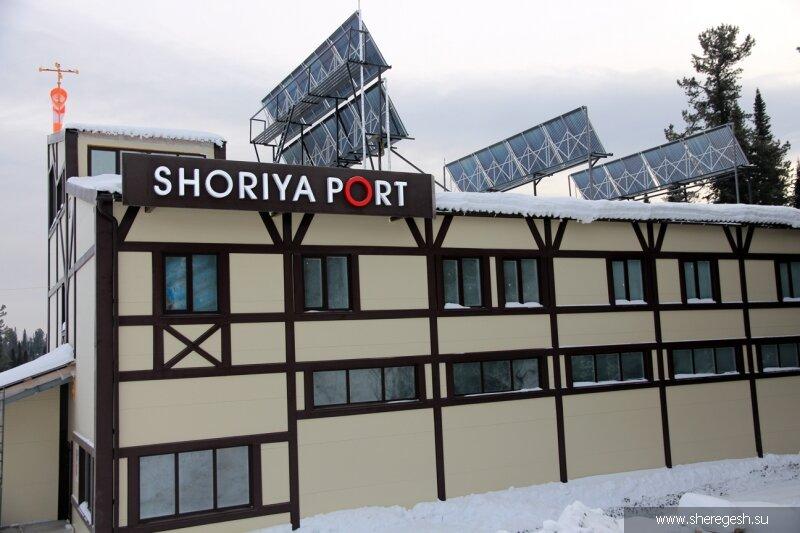 Шория Порт