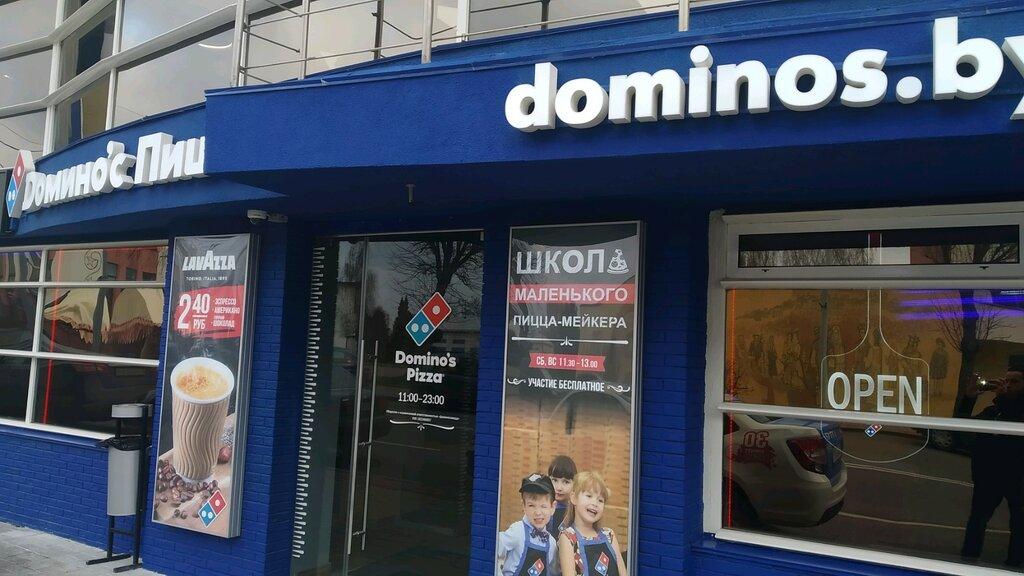 пиццерия — Domino's Pizza — Могилёв, фото №1