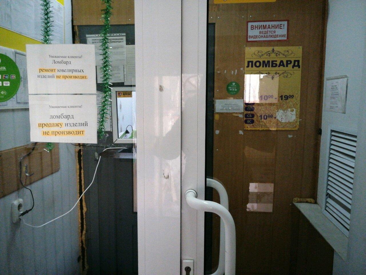 Ярославль первый ломбард t tissot стоимость часов