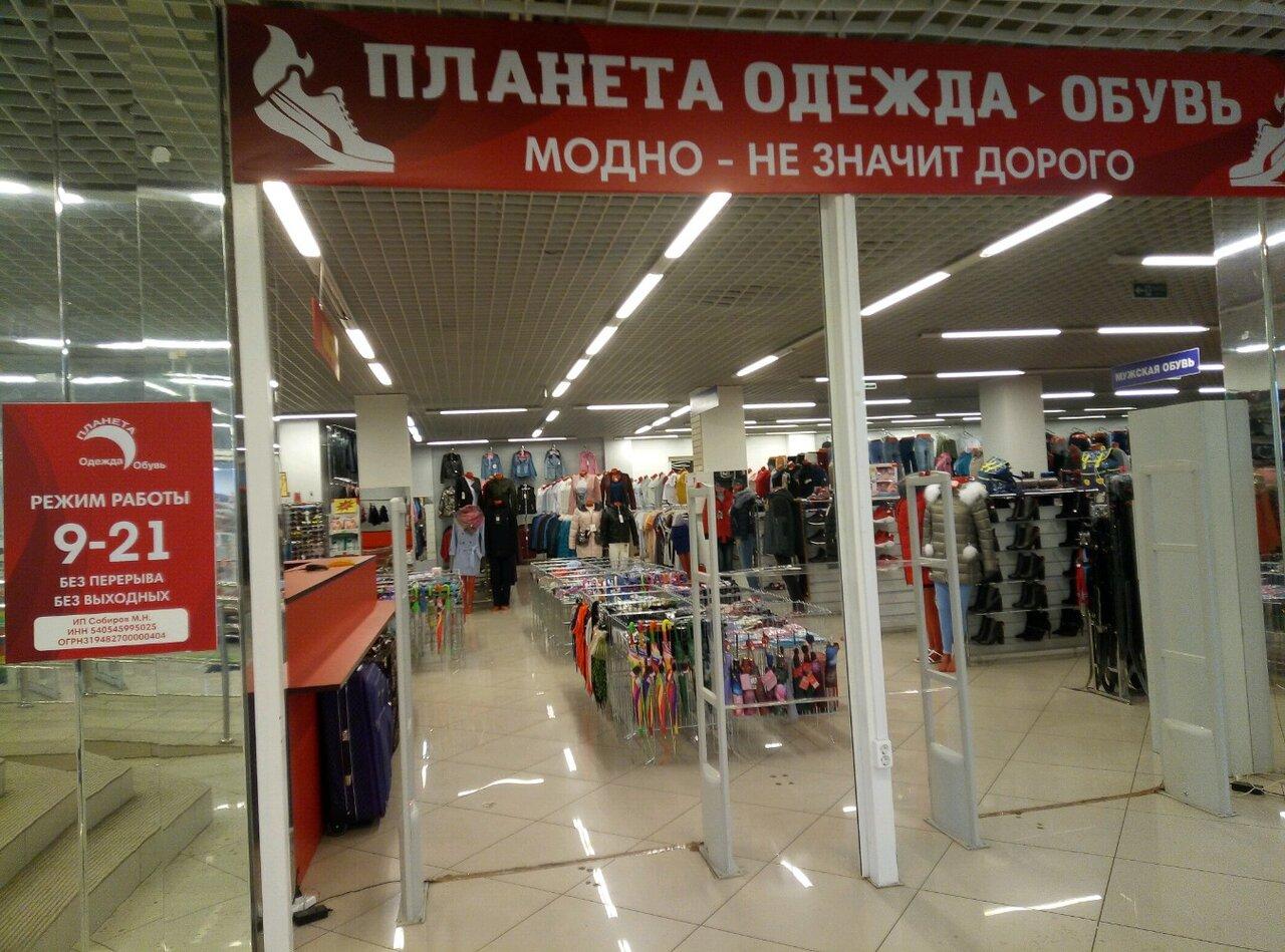Ул Гагарина Магазин Обувь