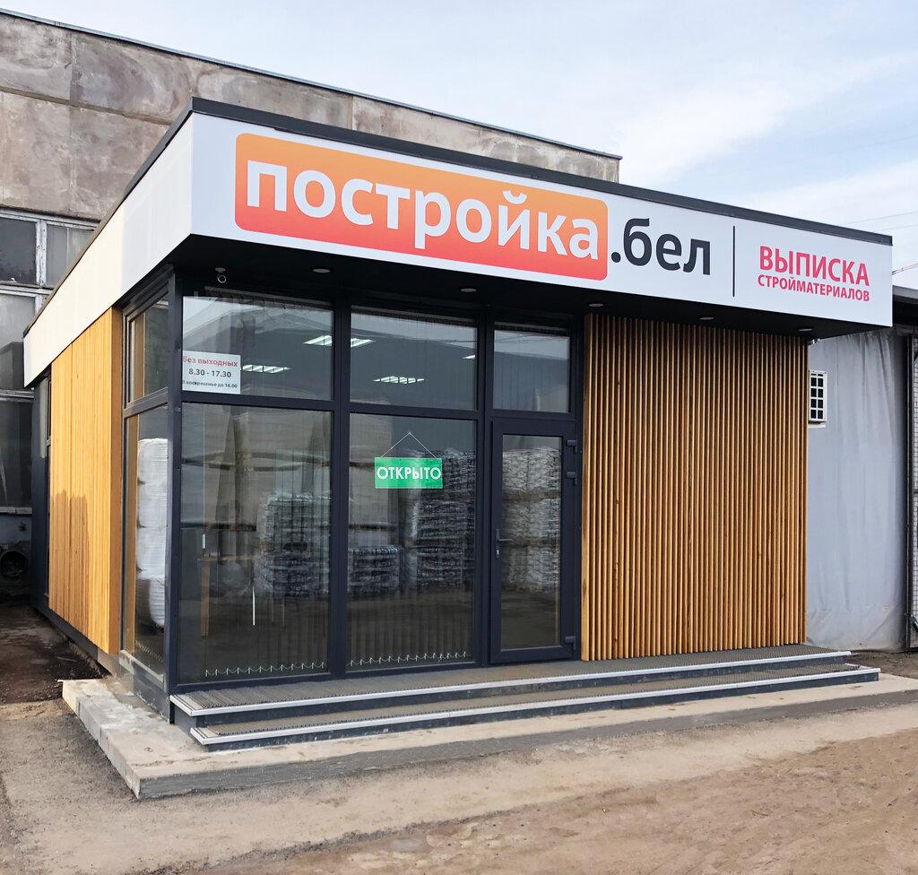 строительный магазин — Постройка.бел — Минск, фото №1