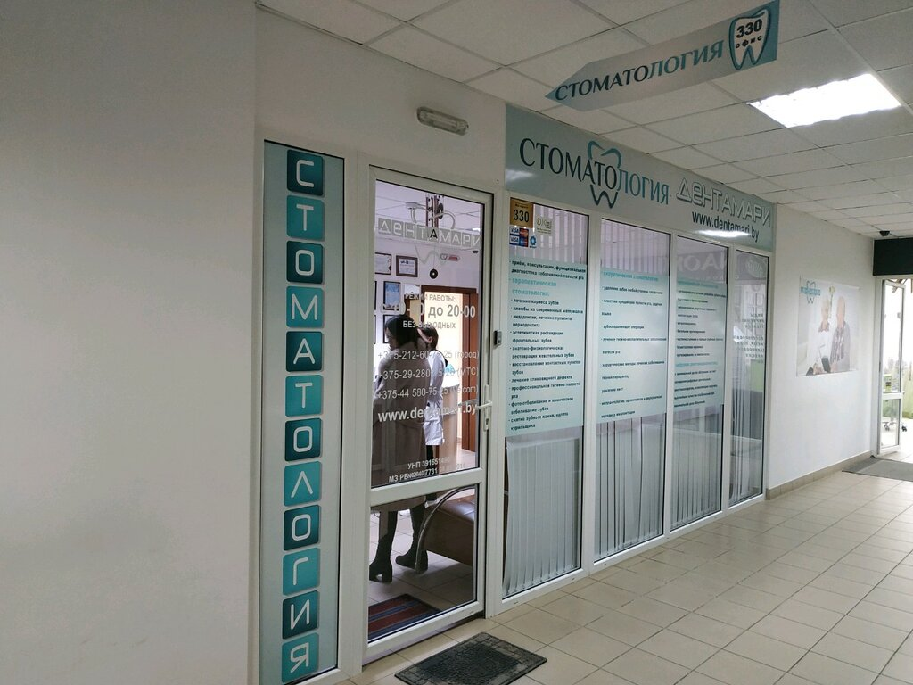 стоматологическая клиника — Дентамари — Витебск, фото №1