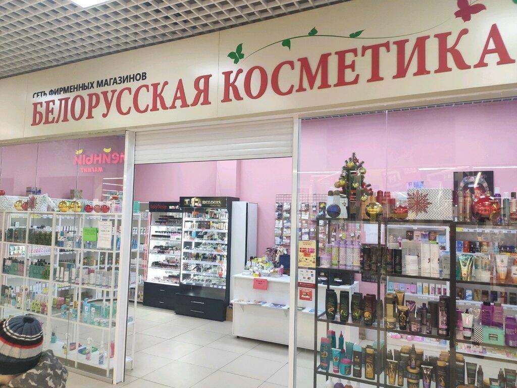 Куплю белорусскую косметику в красноярске купить корейскую косметику в москве с доставкой интернет магазин