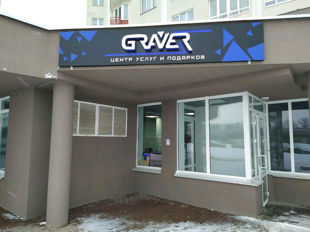 лазерная резка и гравировка — Graver Дзержинского — Минск, фото №1