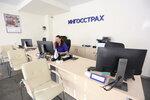 Фото 3 Ингосстрах, офис продаж