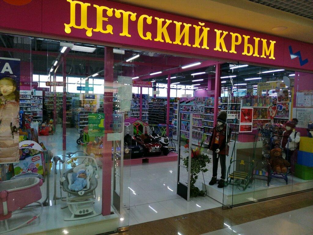 Детский Крым Севастополь Интернет Магазин Официальный