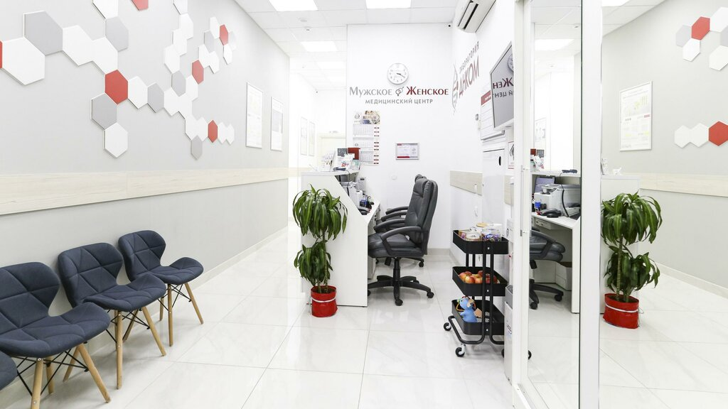 медцентр, клиника — Медицинский центр Мужское и женское — Москва, фото №1