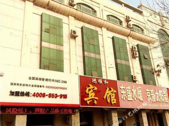 Cangzhou Hongshunhe Hotel