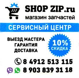 запчасти и аксессуары для бытовой техники — Магазин запчастей — Рязань, фото №1