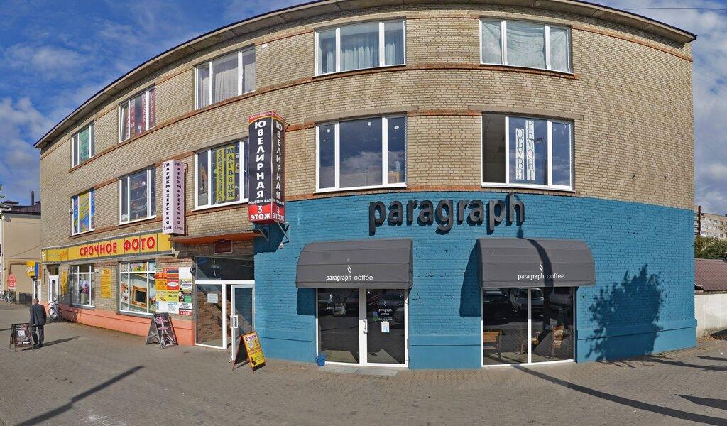 Панорама ювелирная мастерская — Ювелирный — Брест, фото №1