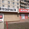 Матадор, Ремонт авто в Магнитогорском городском округе