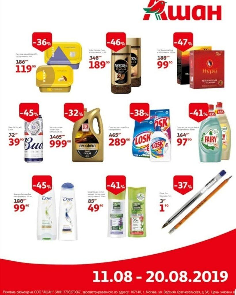 продуктовый гипермаркет — Ашан Сити — Вологда, фото №2