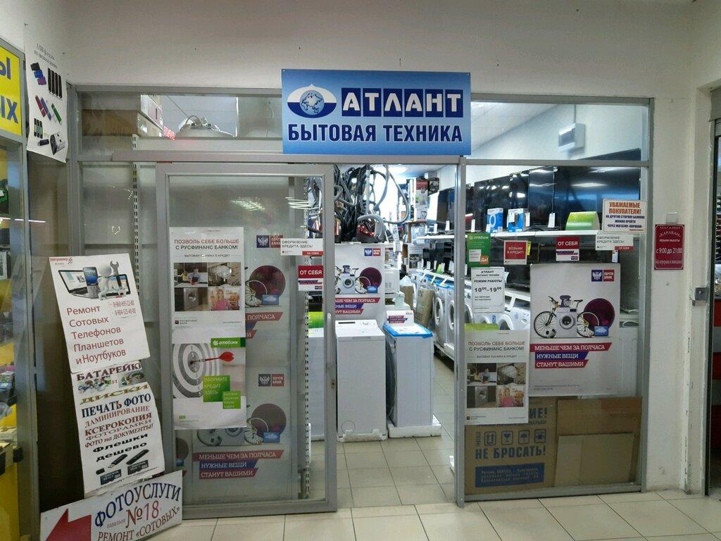 Магазин Атлант Курск Официальный Сайт
