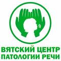Вятский центр патологии речи, Занятия с логопедом в Кирове