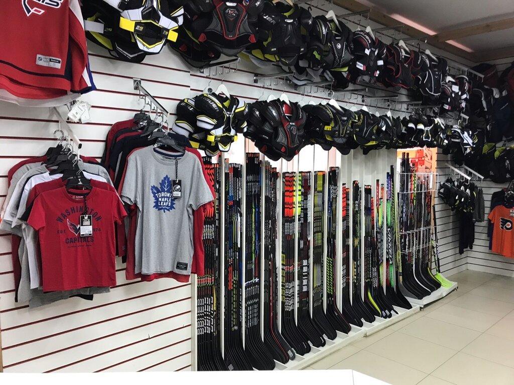 Хоккейные Магазины Рядом