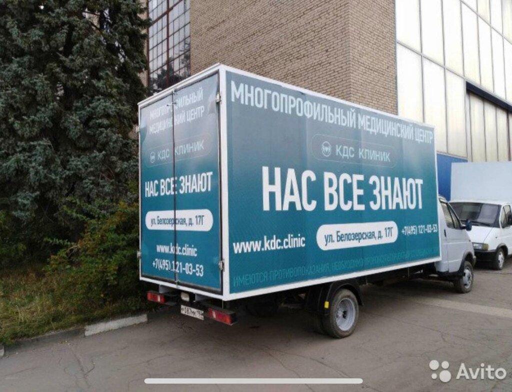 рекламное агентство — Реклама на Газелях — Москва, фото №1